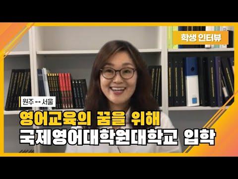 국제영어대학원대학교 재학생 인터뷰-영어교육의 꿈을 위해서 원주에서 서울까지 통학하는 TESOL 전공 방동숙 선생님