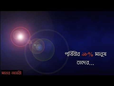আপনি জানেন কি?  Bangla Emotional Quotes  Bangla Story
