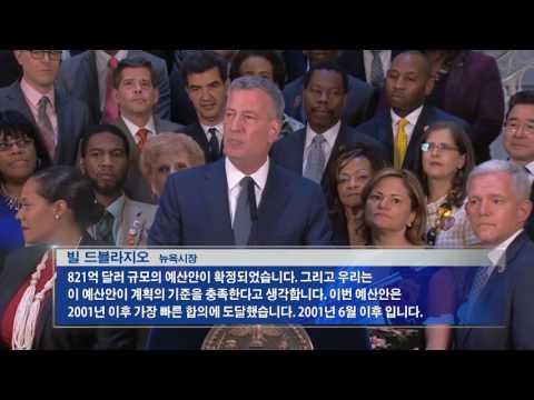 뉴욕시 예산안, 821억 달러 합의  6.10.16  KBS America News