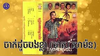 Khmer Travel - Sin Sisamuth and Ros Sereysothea