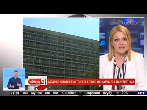 Υπουργείο Παιδείας: Δεν μπαίνουν κάμερες και barcode στα Πανεπιστήμια | 27/07/2019 | ΕΡΤ