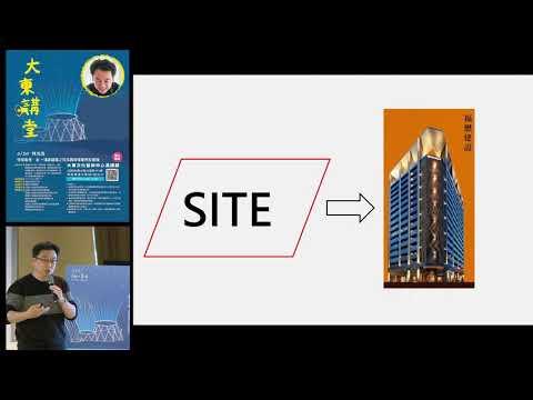 20210220 高雄市立圖書館大東講堂—林光浩「慢慢看見.老 –淺談建築之保存與修復實務及實踐」