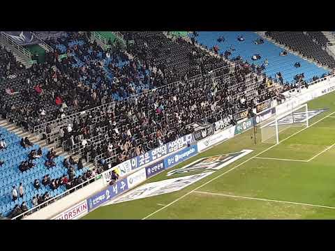 190403 k리그 인천유나이티드 응원 k league incheon united fans - Thời lượng: 12 phút.
