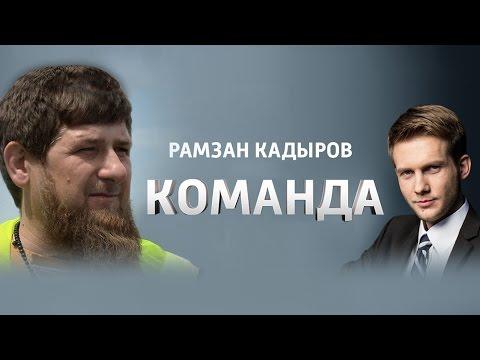 \Команда\ с Рамзаном Кадыровым (HD). Выпуск от 27.10.16