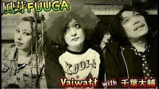 Vaiwatt - 風芽-FUUGA-