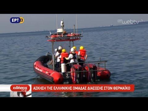 Εκδήλωση της Ελληνικής Ομάδας Διάσωσης στην παραλία του Λ.Πύργου | ΕΡΤ