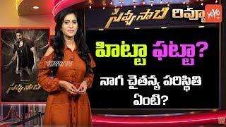 Savyasachi Review And Rating | Naga Chaitanya | Nidhhi Agerwal | YOYO TV Channel