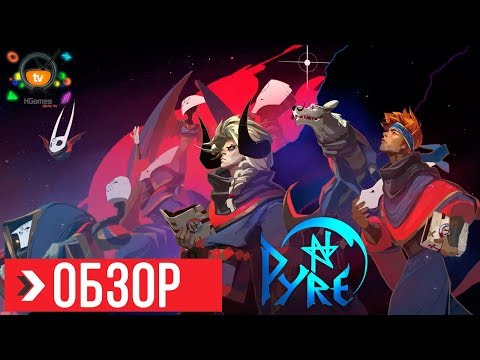 ОБЗОР Pyre (Review)
