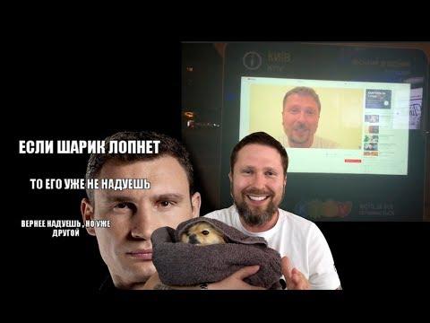 Шария опять показали в центре Киева (видео)