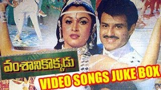 Vamsanikokkadu Video Songs Juke Box | Balakrishna | Ramya Krishna | Amani