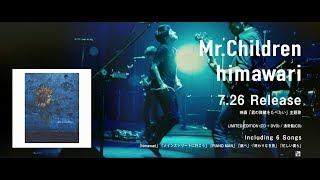 Mr.Children New Single 「himawari」 2017.7.26 Release!