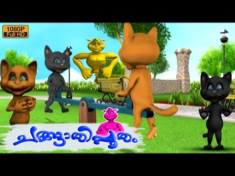 Video Changathipootham | malayalam cartoon | malayalam animation for children download in MP3, 3GP, MP4, WEBM, AVI, FLV January 2017