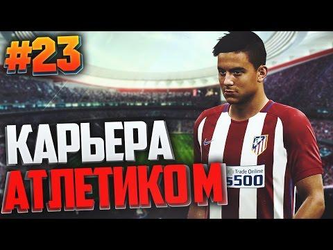 FIFA 17 Карьера за Атлетико Мадрид #23 - ЛИГА ЧЕМПИОНОВ 1/8