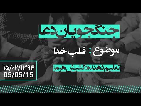 جلسه دعای سه شنبهها برای ایرانیان