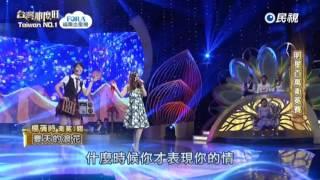 陳冫茜 楊蒨時                                             民視 台灣那麼旺 Taiwan NO.1 歌唱&魔術