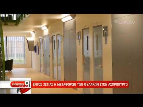 Τη μεταφορά των φυλακών Κορυδαλλού στον Ασπρόπυργο εξετάζει η κυβέρνηση | 03/09/2019 | ΕΡΤ