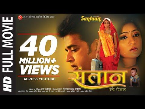 Video SANTAAN AGO TOHFA - Full Bhojpuri Movie download in MP3, 3GP, MP4, WEBM, AVI, FLV January 2017