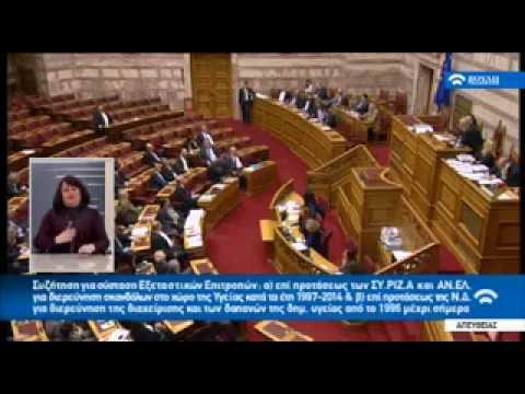 Επεισόδιο μεταξύ Π. Πολάκη – Αδ. Γεωργιάδη στην Ολομέλεια της Βουλής