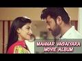 Mannar Vagaiyara Movie Album | Vimal | Anandhi