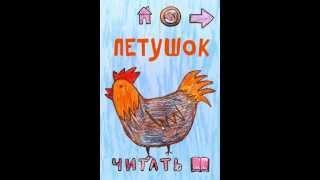 Детские стихи о животных - 2 YouTube video