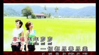 Download Lagu 庄群施 + 薇薇 【年味】HD 2012 CNY Mp3