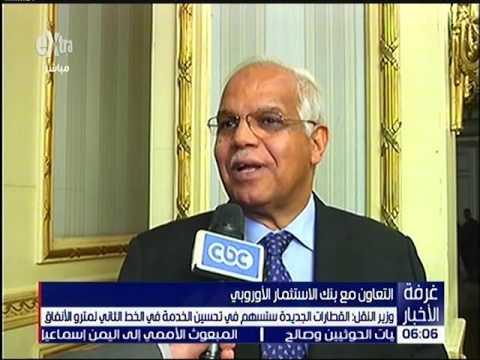 لقاء خاص مع وزير النقل على هامش اتفاقية التعاون مع بنك الاستثمار الاوربى