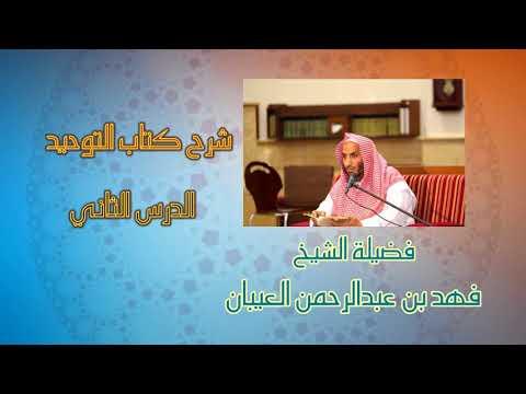2- التوحيد - من قوله باب فضل التوحيد وما يكفر من الذنوب إلى قوله باب من حقق التوحيد