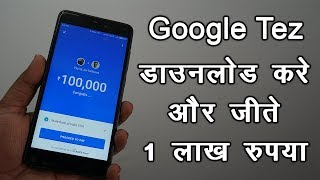 Google Tez UPI-Based Digital Payments App | Get A Chance To Win ₹ 1 Lakh