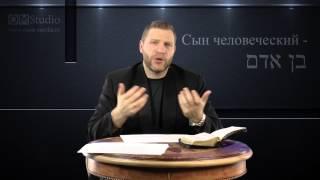 Тайны еврейских имен и слов в Писании. Часть 9