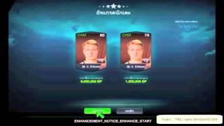 ตีบวก นักเตะสเปอร์ส fifa online 3 by boybobi12, fifa online 3, fo3, video fifa online 3