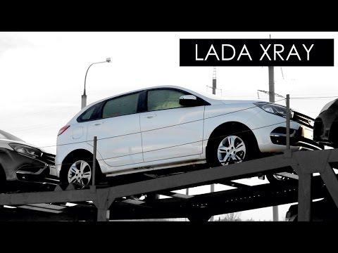 Lada Xray поступает в автосалоны страны. Видео
