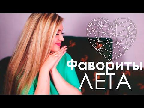 ФАВОРИТЫ ЛЕТА| ЛУЧШАЯ КОСМЕТИКА ЛЕТА + КОНКУРС ЗАКРЫТ!!!