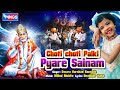 Choti Choti Palki Pyare Sai naam - Little 5 year old Girl Singing Saibaba Songs - Beautifull Bhajan