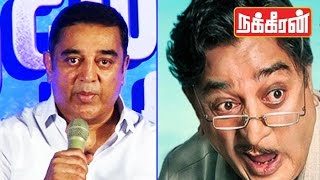 Kamal Hassan again in Caste Controversy | Sabash Naidu Kollywood News 30/04/2016 Tamil Cinema Online