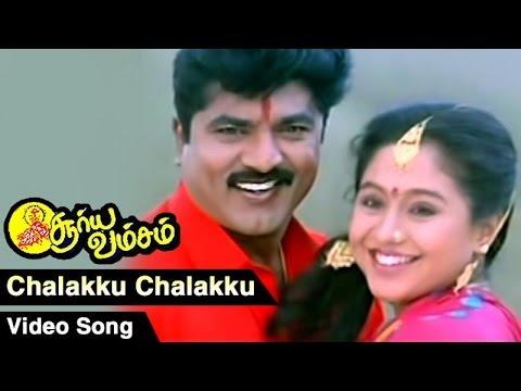 Video Chalakku Chalakku Video Song | Suryavamsam Tamil Movie | Sarath Kumar | Devayani | SA Rajkumar download in MP3, 3GP, MP4, WEBM, AVI, FLV January 2017