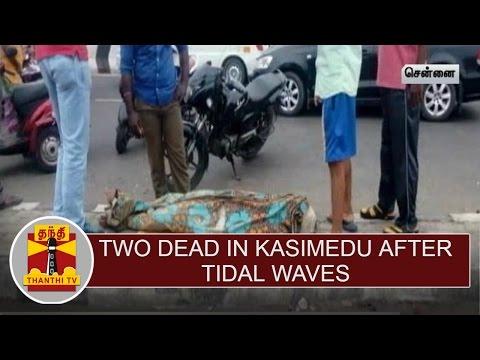 Two-dead-in-Kasimedu-after-tidal-waves-Thanthi-TV