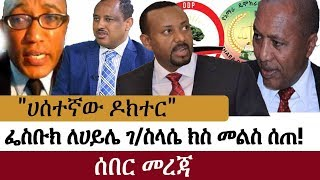 Ethiopia: የኢትዮታይምስ የዕለቱ ዜና | EthioTimes Daily Ethiopian News | Bereket Simon | Abebe Gelaw