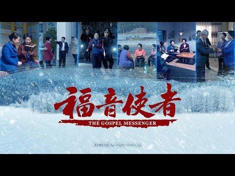 基督教會電影《福音使者》背起主的十字架【預告片】