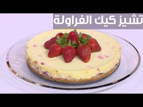 العرب اليوم - طريقة إعداد تشيز كيك الفراولة
