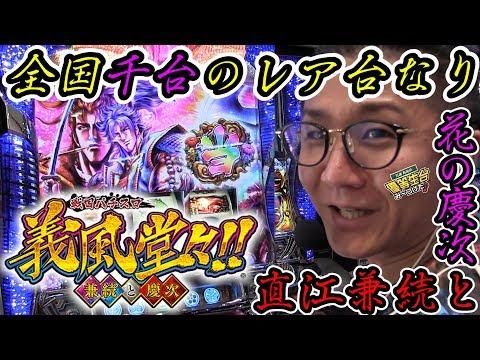 パチスロ動画島田