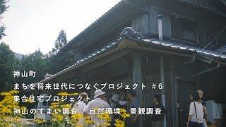 神山つなぷろ #6 神山のすまい調査[集合住宅プロジェクト・その2]