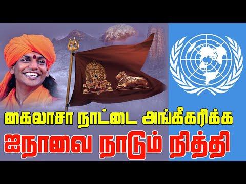 நித்யானந்தாவின் கைலாஸா  தீவு   New Country KAILAASA | Sooriyan FM | RJ Castro Rahul