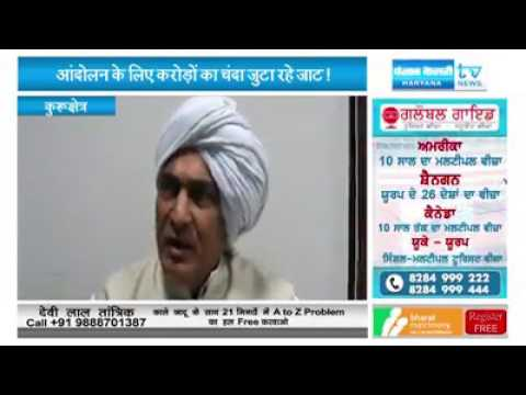 Video Roshan lal arya gujjar on jat reservation about  250 cror donation collection download in MP3, 3GP, MP4, WEBM, AVI, FLV January 2017