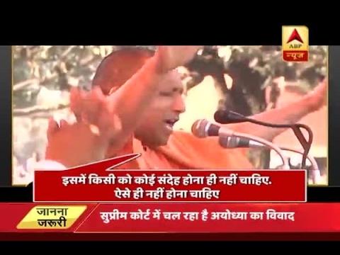 UP CM Yogi Adityanath to visit Ayodhya on March 27