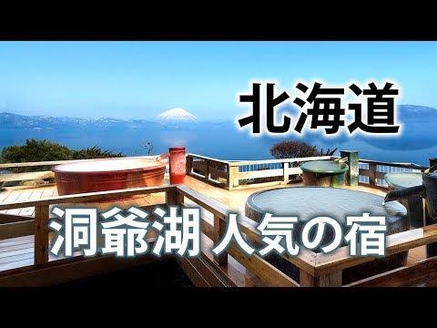 洞爺湖温泉の宿|北海道旅行にオススメのホテル