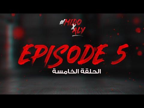 """الحلقة 5 من برنامج """"ميدو x علي""""..صدمة أحمد حسام من التدريب مع مجموعة تصغره عمرا"""