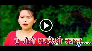 ए मेरो प्रदेशी कालु By Muna Thapa Magar & Netra Bhandari