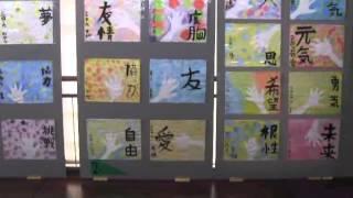 羽黒小学校三、四年生 習字書画展