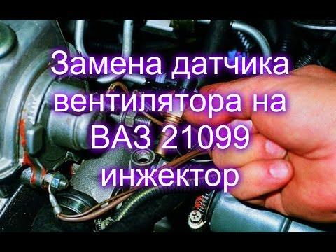 Датчика температуры двигателя ваз 21099