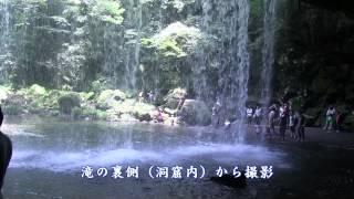 小国町・鍋ケ滝~裏見の滝